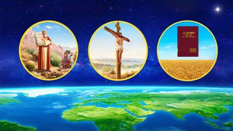 In che modo le tre fasi dell'opera di Dio si rafforzano gradualmente per fare sì che le persone vengano salvate?