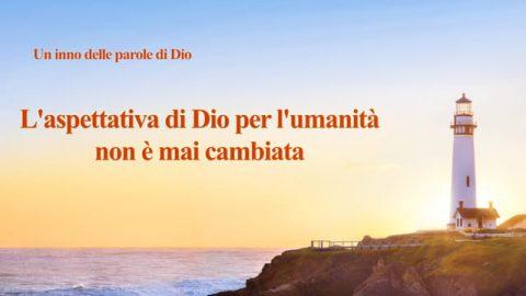 """Musica cristiana in italiano 2019 - """"L'aspettativa di Dio per l'umanità non è mai cambiata"""""""