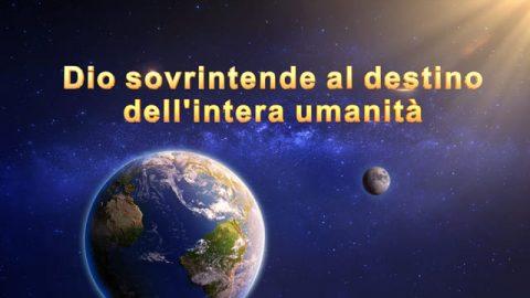 Dio sovrintende al destino dell'intera umanità
