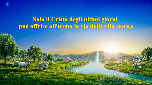 Solo il Cristo degli ultimi giorni può offrire all'uomo la via della vita eterna