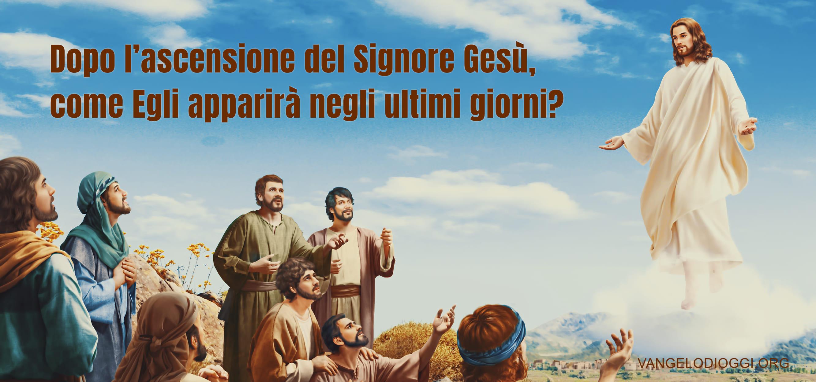 Dopo l'ascensione del Signore Gesù, come Egli apparirà negli ultimi giorni?