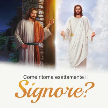 Vangelo di oggi: dopo l'ascensione del Signore Gesù, come Egli apparirà negli ultimi giorni?