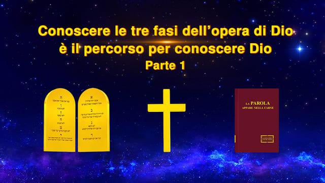 Conoscere le tre fasi dell'opera di Dio è il percorso per conoscere Dio