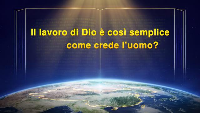 Il lavoro di Dio è così semplice come crede l'uomo