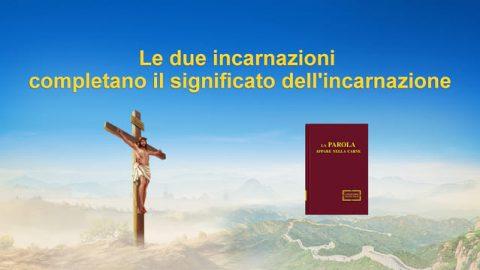 Le due incarnazioni completano il significato dell'incarnazione
