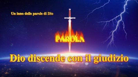 """Cantico evangelico  - """"Dio discende con il giudizio"""" Il Signore Gesù è già ritornato"""