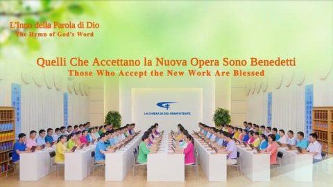 """Un inno della parola di Dio - """"Quelli Che Accettano la Nuova Opera Sono Benedetti"""""""