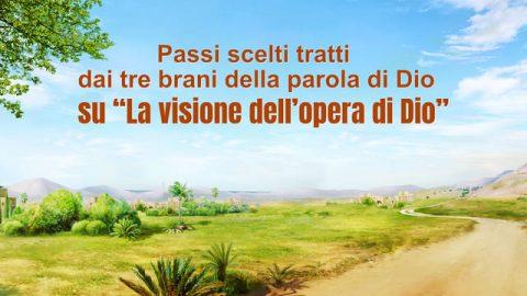 """Passi scelti tratti dai tre brani della parola di Dio su """"La visione dell'opera di Dio"""""""