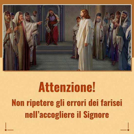 Non ripetere gli errori dei farisei nell'accogliere il Signore