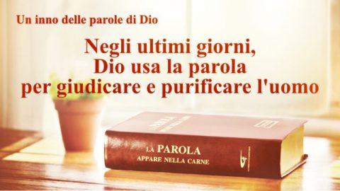 Un inno delle parole di Dio - Negli ultimi giorni, Dio usa la parola per giudicare e purificare l'uomo